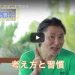 伊木ヒロシさん動画講座~1日目~マインドセット