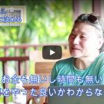 伊木ヒロシさん動画講座~6日目~お金持ちになるために大切なこと