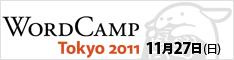 WordCampTokyo2011
