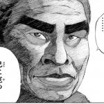 田中克成さんの実父「プロ精神八か条」とは