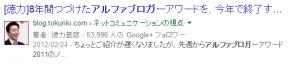 アルファブロガー - Google 検索