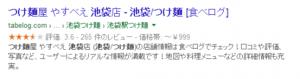 池袋 つけ麺 - Google 検索