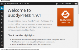 Welcome to BuddyPress ‹ BuddyPressの実験 — WordPress