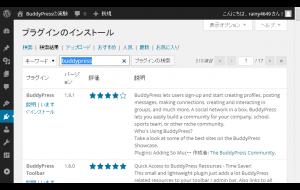 プラグインのインストール ‹ BuddyPressの実験 — WordPress